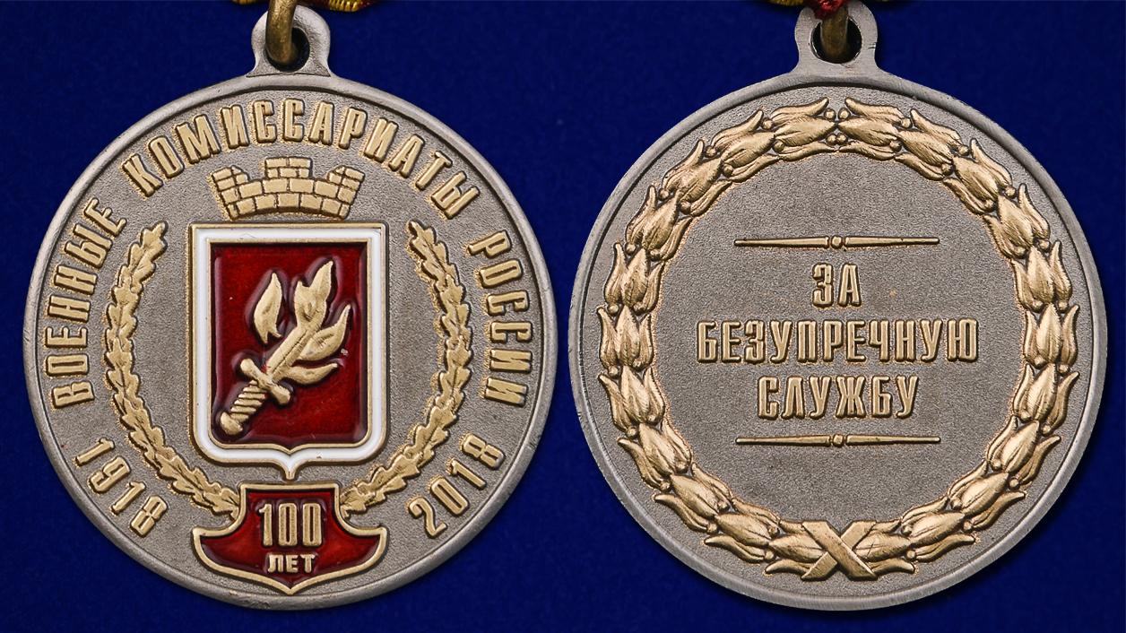 Латунная медаль За безупречную службу к 100-летию Военных комиссариатов России - аверс и реверс