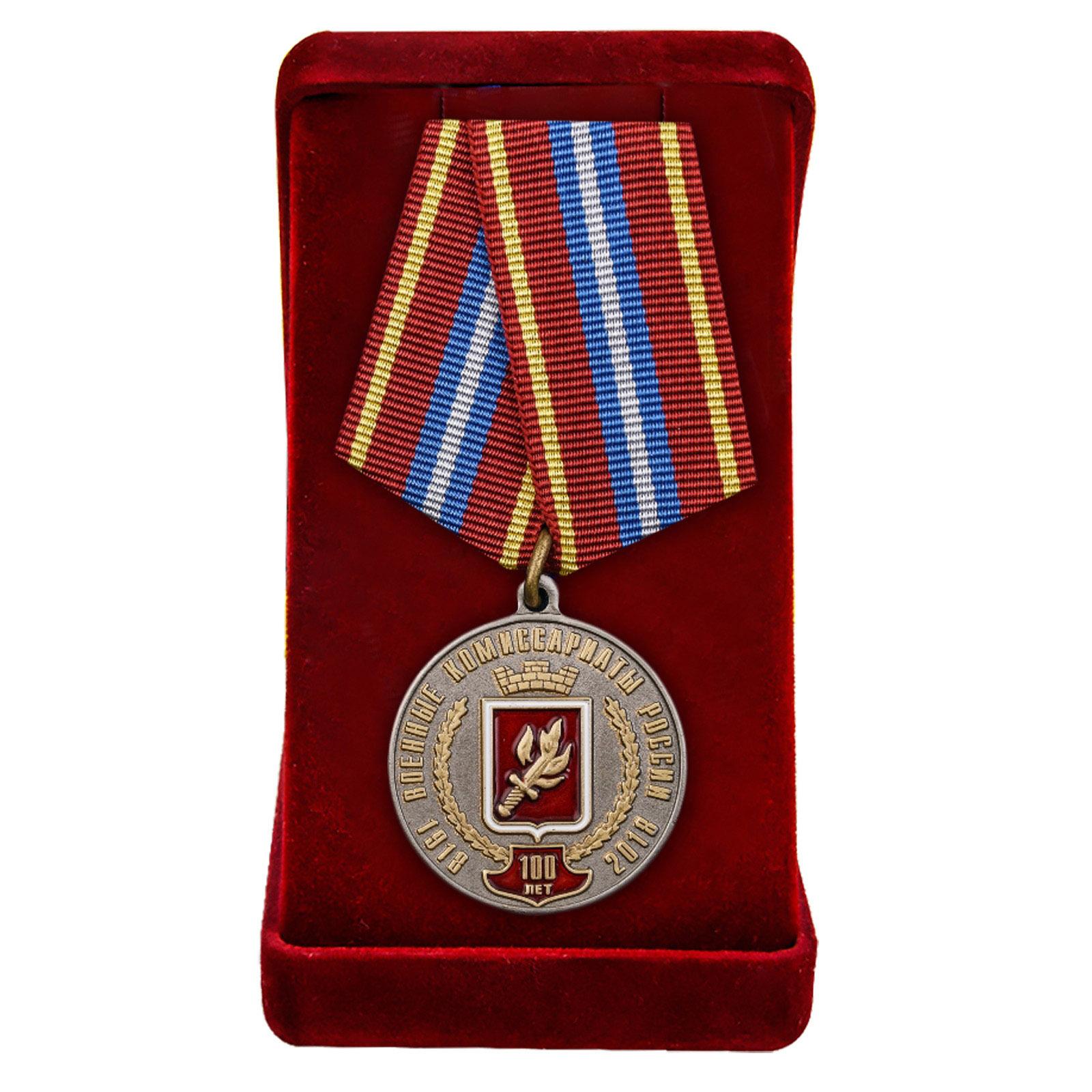 Латунная медаль За безупречную службу к 100-летию Военных комиссариатов России
