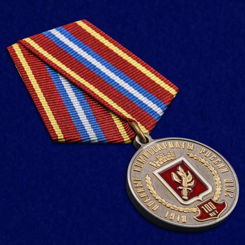 Латунная медаль За безупречную службу к 100-летию Военных комиссариатов России - общий вид
