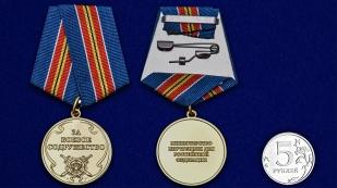 Латунная медаль За боевое содружество (МВД) - сравнительный вид