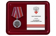 Латунная медаль За борьбу с коронавирусом - в футляре