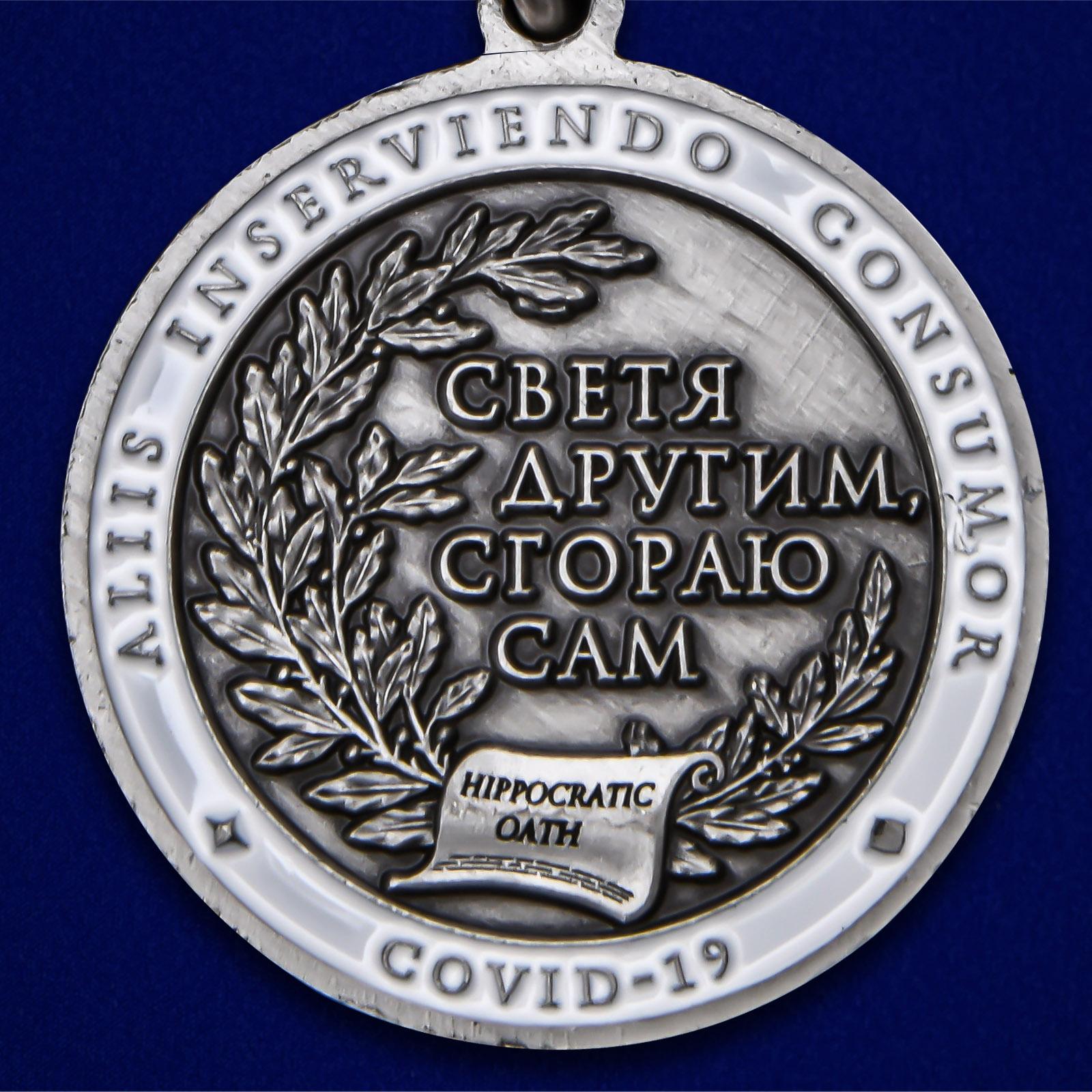 Латунная медаль За борьбу с коронавирусом