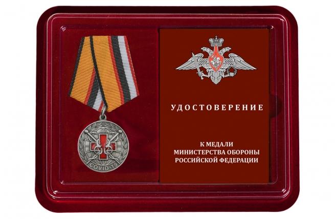 Латунная медаль За борьбу с пандемией COVID-19 - в футляре