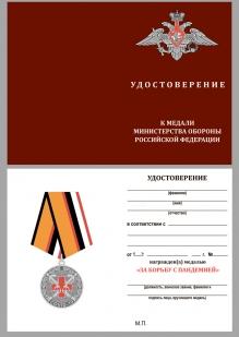 Латунная медаль За борьбу с пандемией COVID-19 - удостоверение
