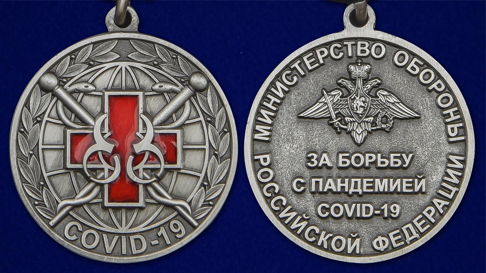 Латунная медаль За борьбу с пандемией COVID-19 - аверс и реверс