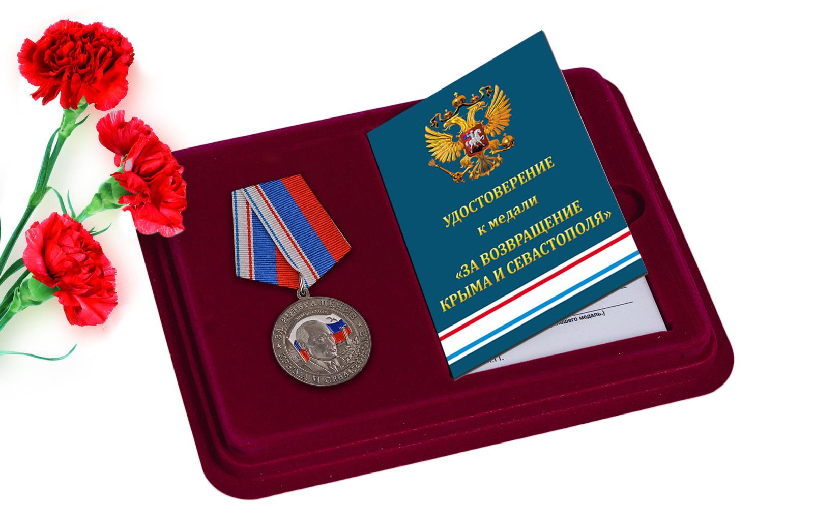 Купить медаль За Крым-2014 в футляре с удостоверением по лучшей цене