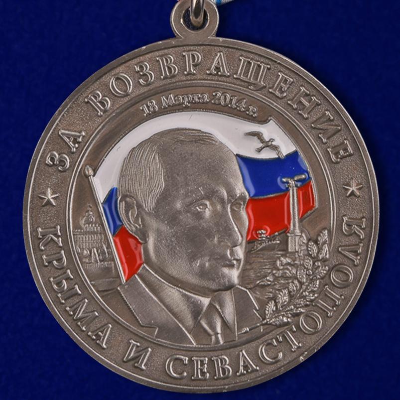 Латунная медаль За Крым-2014 в футляре с удостоверением
