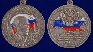 Латунная медаль За Крым-2014 в футляре с удостоверением - аверс и реверс