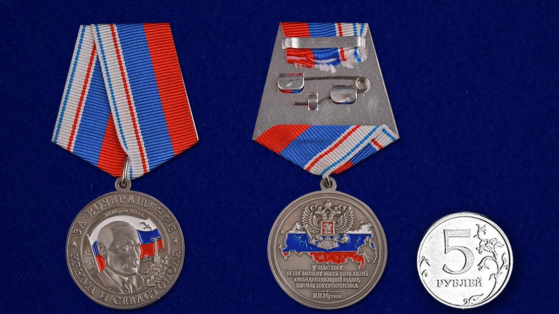 Латунная медаль За Крым-2014 в футляре с удостоверением - сравнительный вид