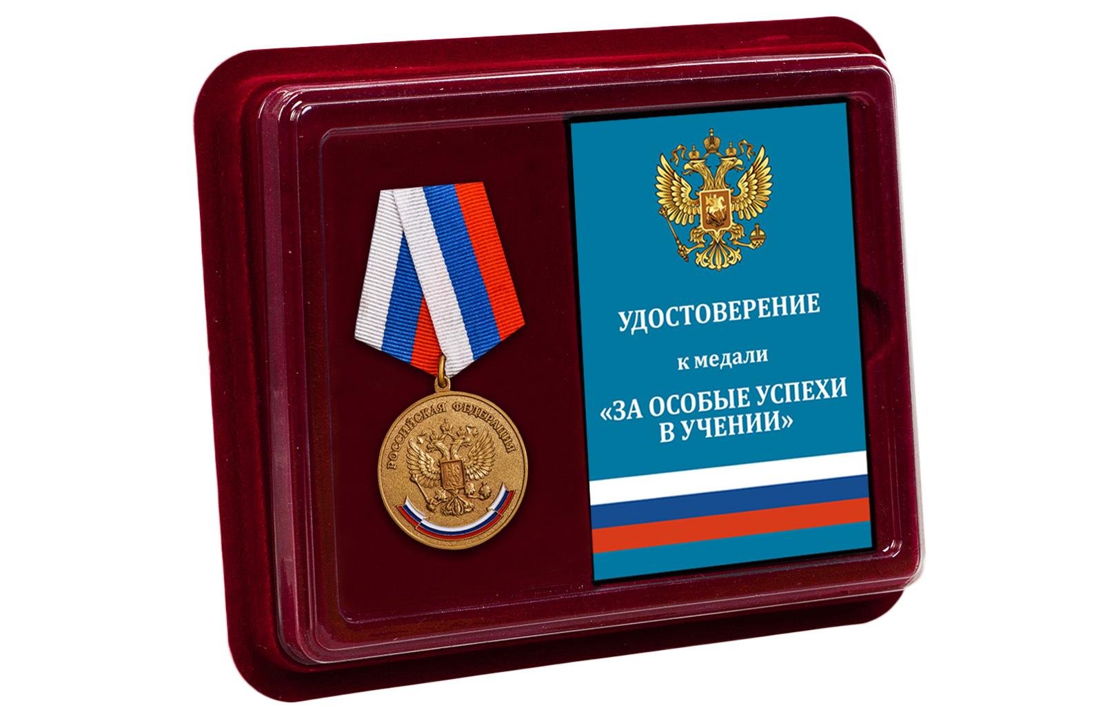 Купить медаль За особые успехи в учении оптом или в розницу