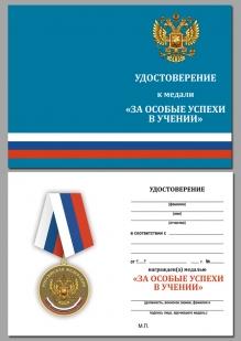 Латунная медаль За особые успехи в учении - удостоверение