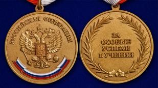 Латунная медаль За особые успехи в учении - аверс и реверс