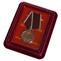 Латунная медаль За ратную доблесть - в футляре