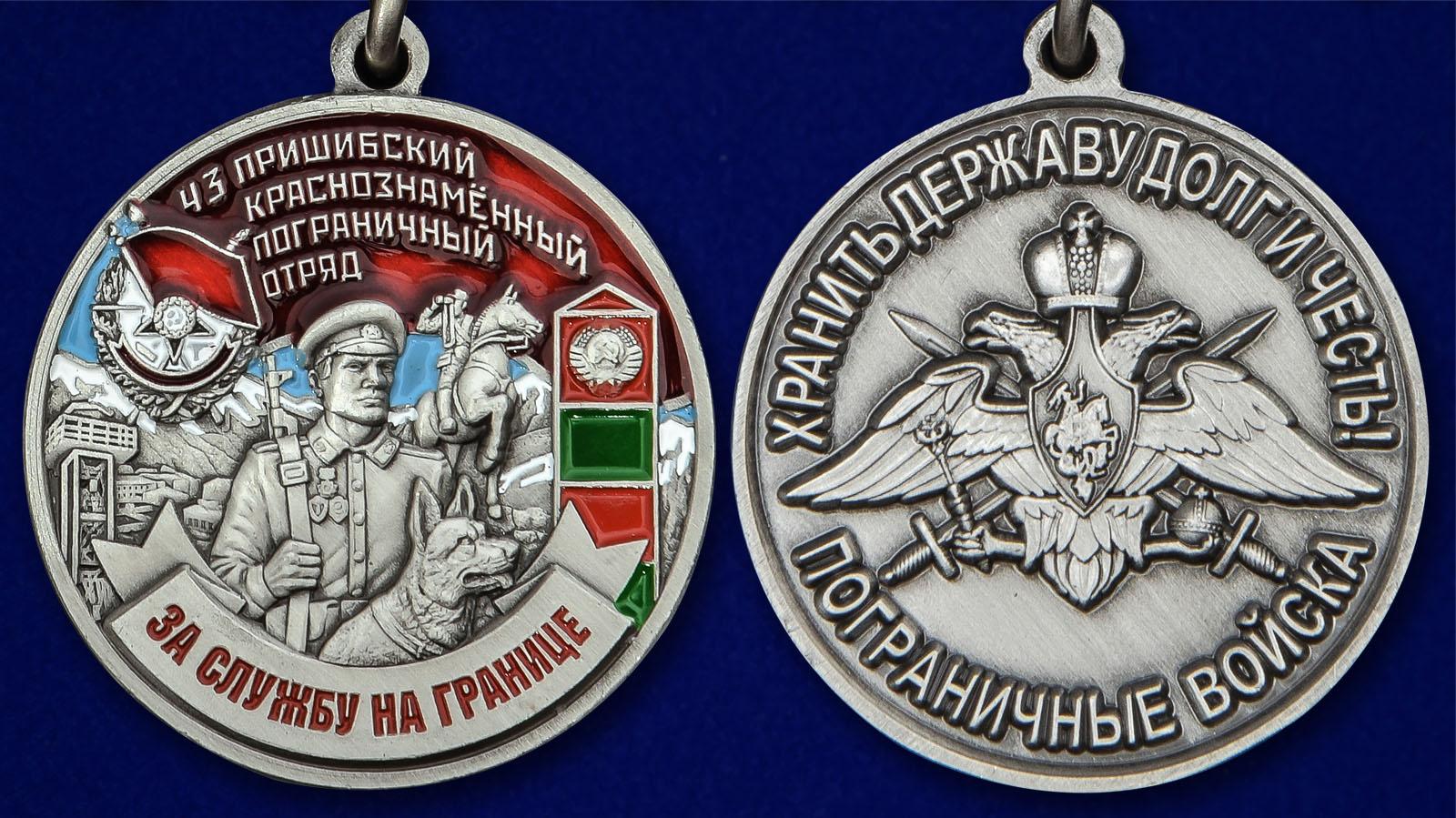 Латунная медаль За службу на границе (43 Пришибский ПогО) - аверс и реверс