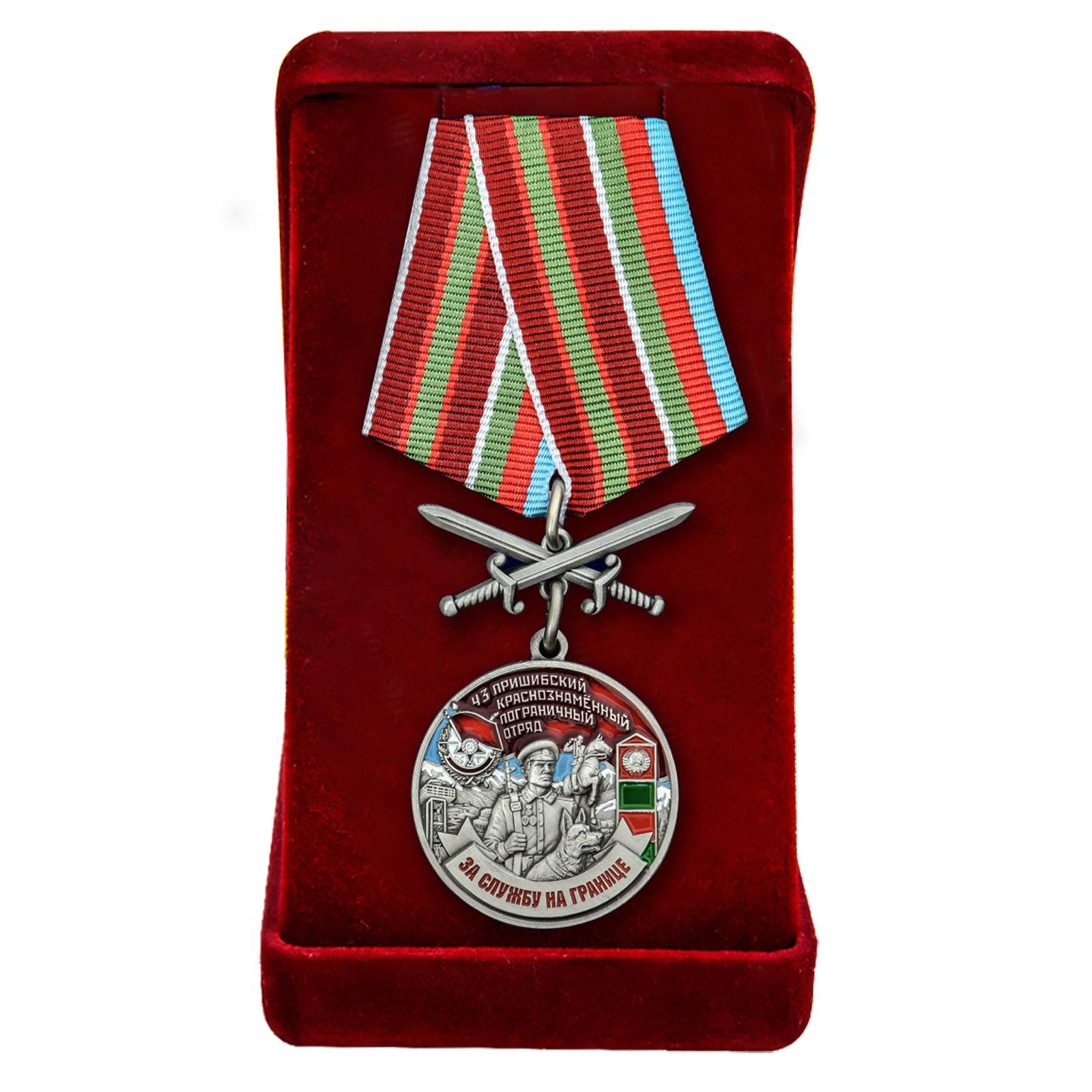 Купить медаль За службу на границе (43 Пришибский ПогО) по лучшей цене