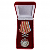 Латунная медаль За службу на границе (43 Пришибский ПогО) - в футляре