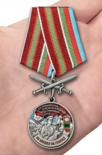 Латунная медаль За службу на границе (43 Пришибский ПогО) - вид на ладони