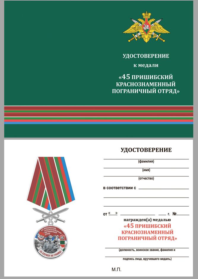 Латунная медаль За службу на границе (43 Пришибский ПогО) - удостоверение