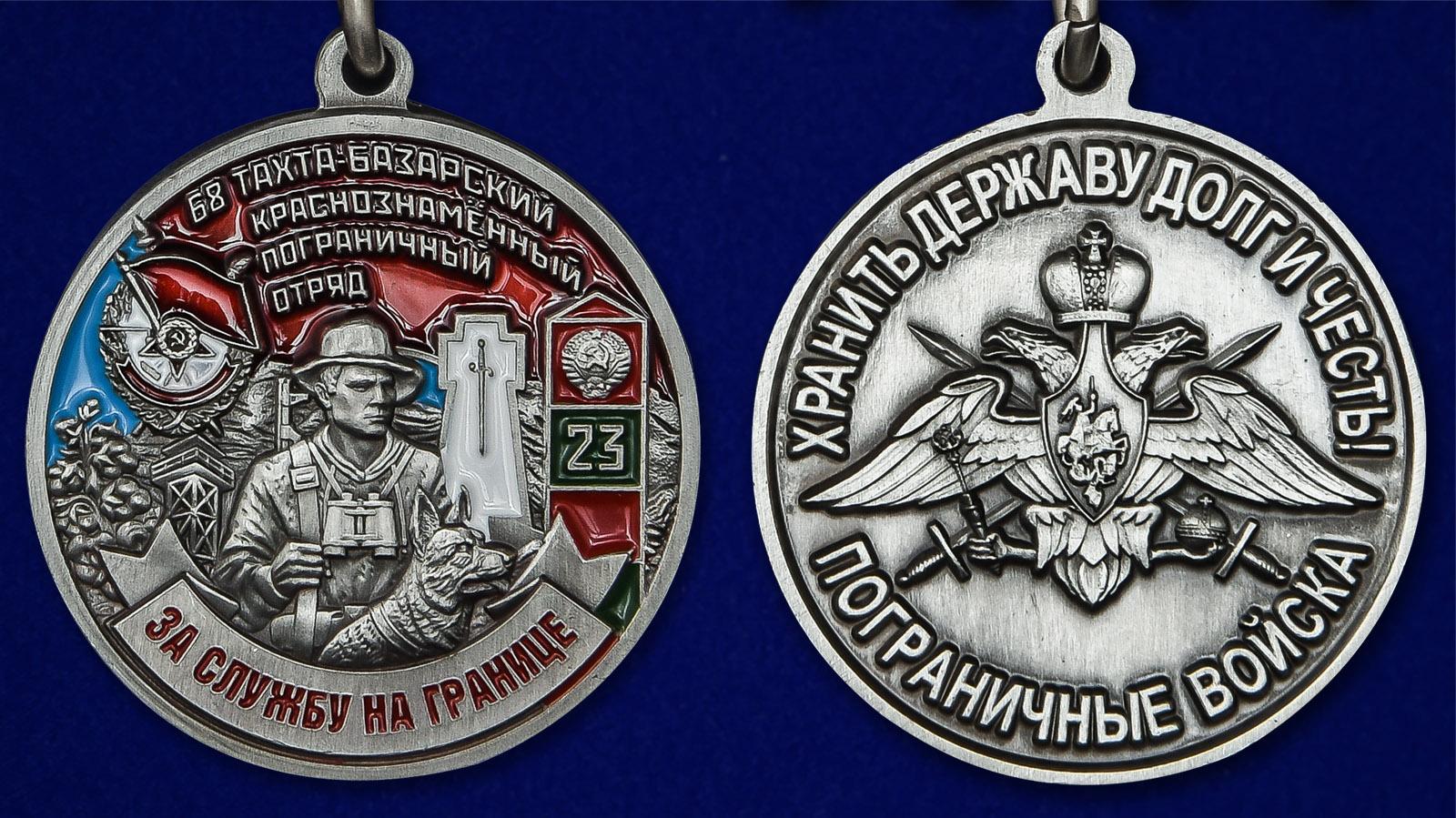 Латунная медаль За службу на границе (68 Тахта-Базарский ПогО) - аверс и реверс