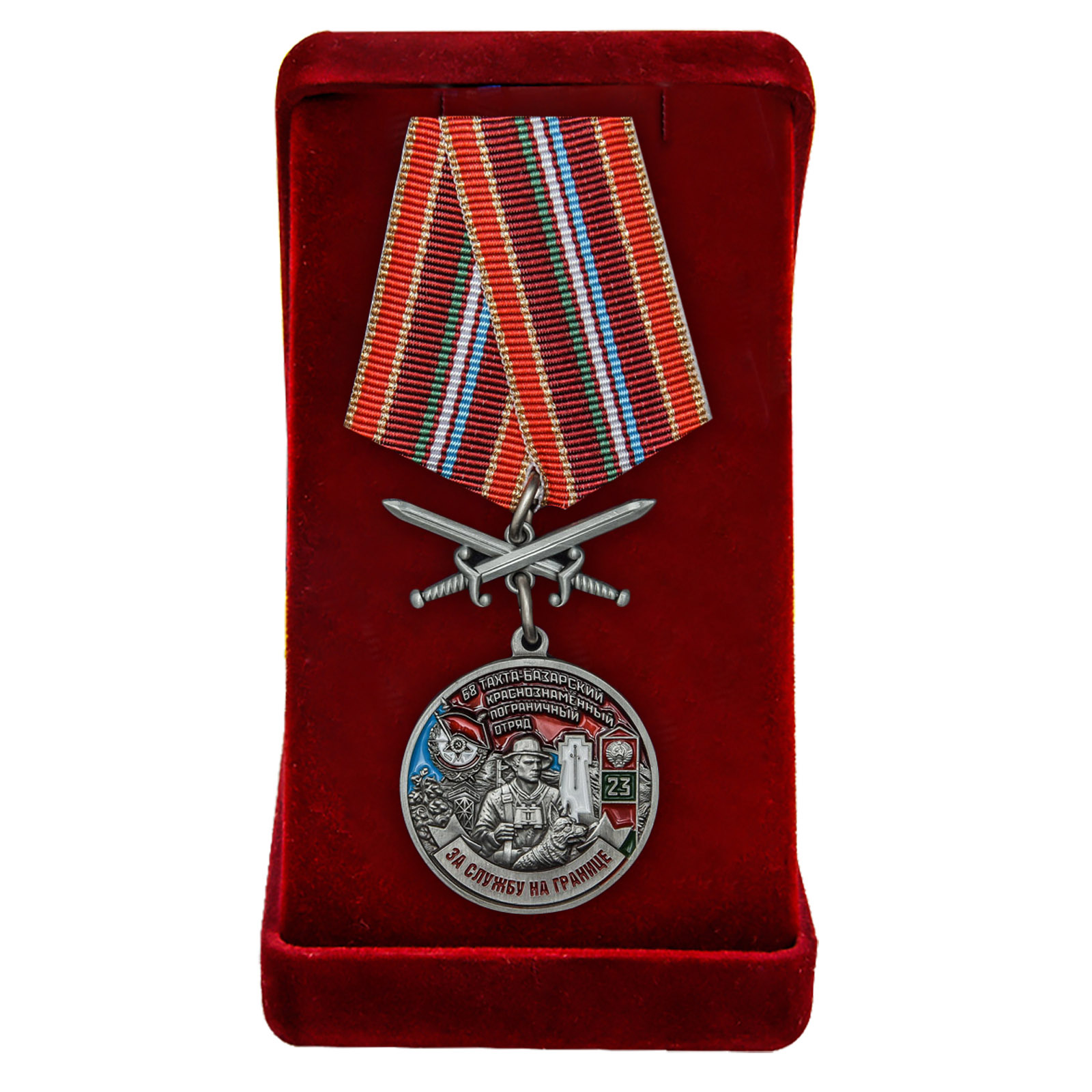 Купить медаль За службу на границе (68 Тахта-Базарский ПогО) в подарок
