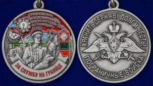 Латунная медаль За службу на границе (Гродековский ПогО) - аверс и реверс