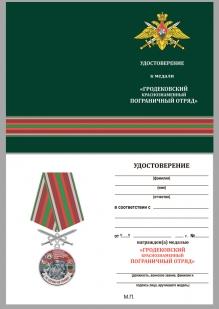 Латунная медаль За службу на границе (Гродековский ПогО) - удостоверение