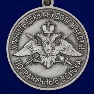 Латунная медаль За службу на границе (Гродековский ПогО)