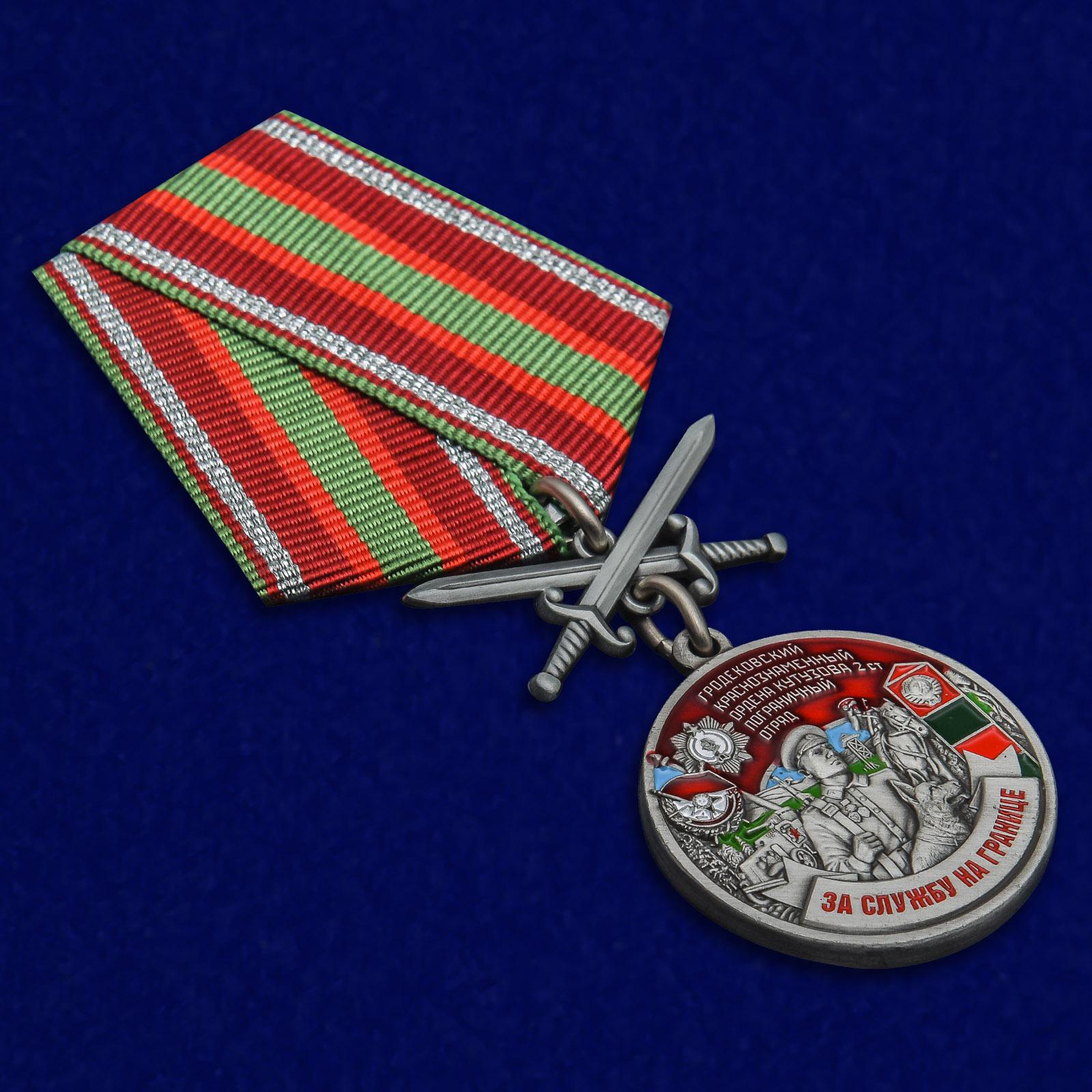 Латунная медаль За службу на границе (Гродековский ПогО) - общий вид