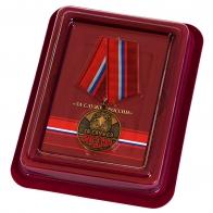 Латунная медаль За службу России
