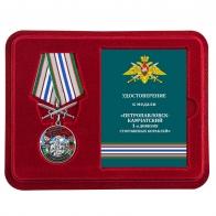 Латунная медаль За службу в 1-ой дивизии сторожевых кораблей