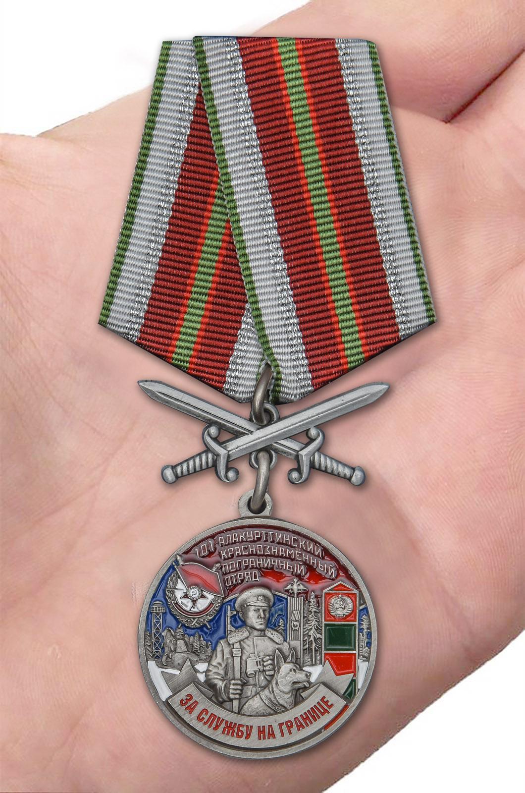 Латунная медаль За службу в Алакурттинском пограничном отряде - вид на ладони