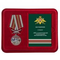 Латунная медаль За службу в Алакурттинском пограничном отряде - в футляре