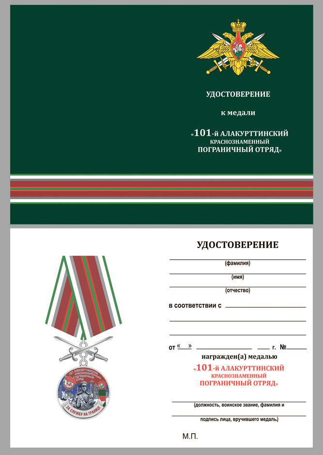 Латунная медаль За службу в Алакурттинском пограничном отряде - удостоверение