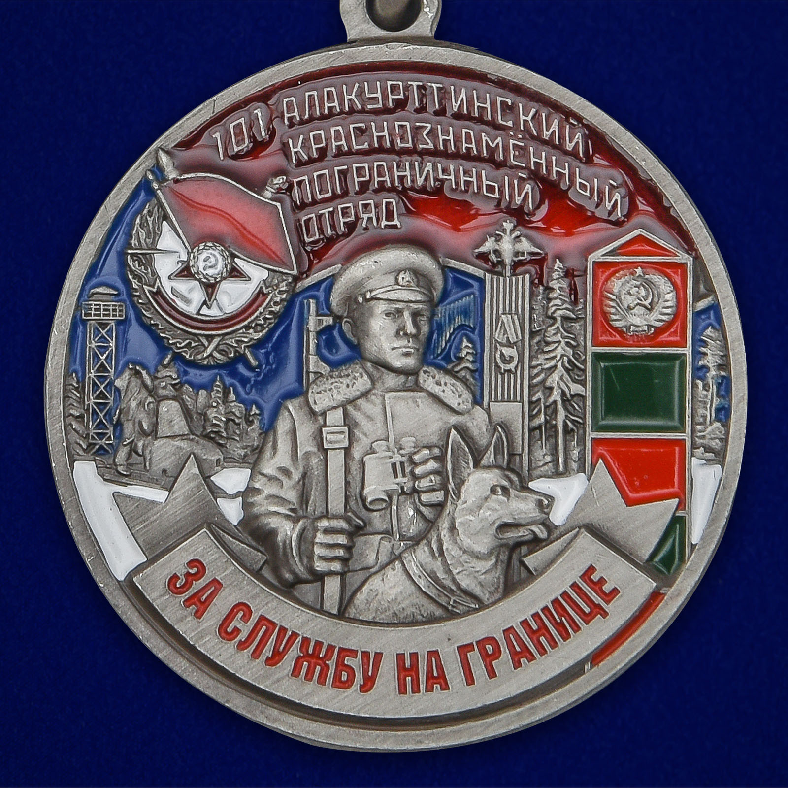 Латунная медаль За службу в Алакурттинском пограничном отряде