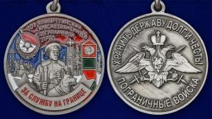 Латунная медаль За службу в Алакурттинском пограничном отряде - общий вид