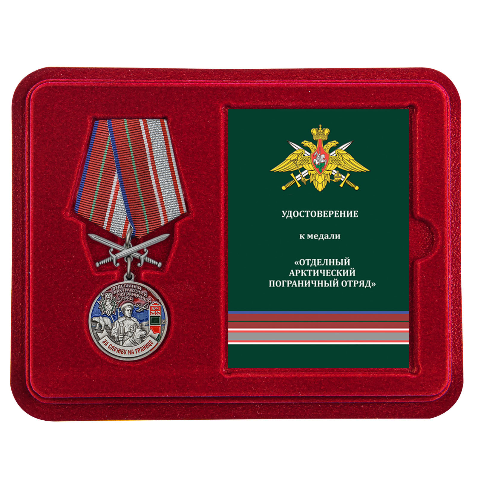 Латунная медаль За службу в Арктическом пограничном отряде - в футляре