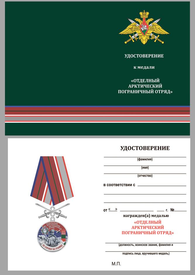 Латунная медаль За службу в Арктическом пограничном отряде - удостоверение