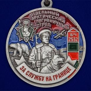 Латунная медаль За службу в Арктическом пограничном отряде