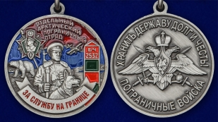 Латунная медаль За службу в Арктическом пограничном отряде - аверс и реверс