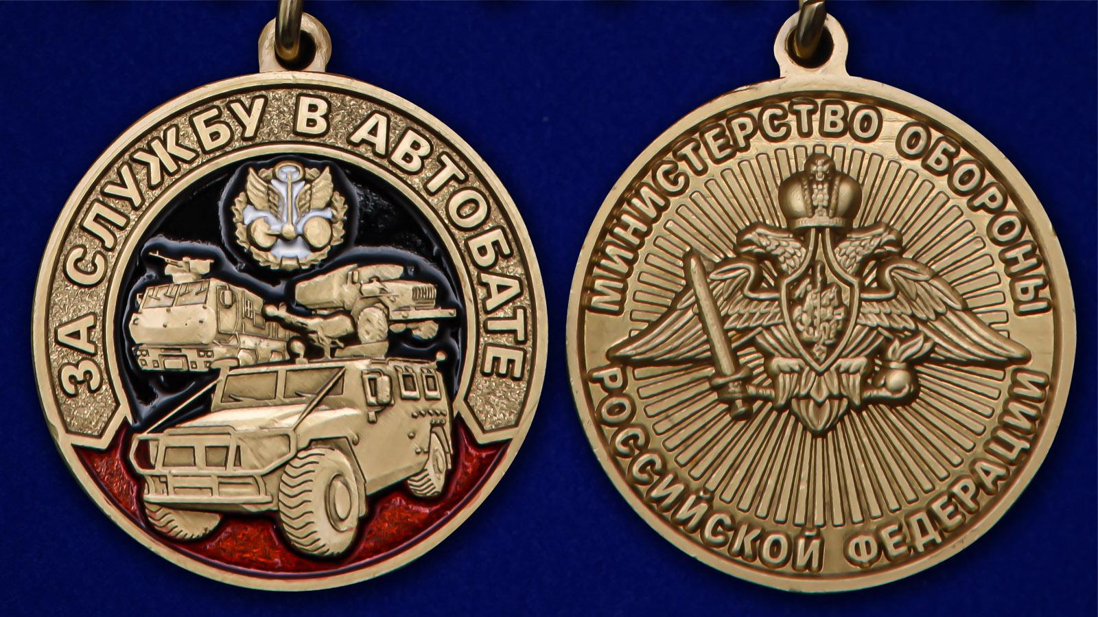Латунная медаль За службу в Автобате - аверс и реверс