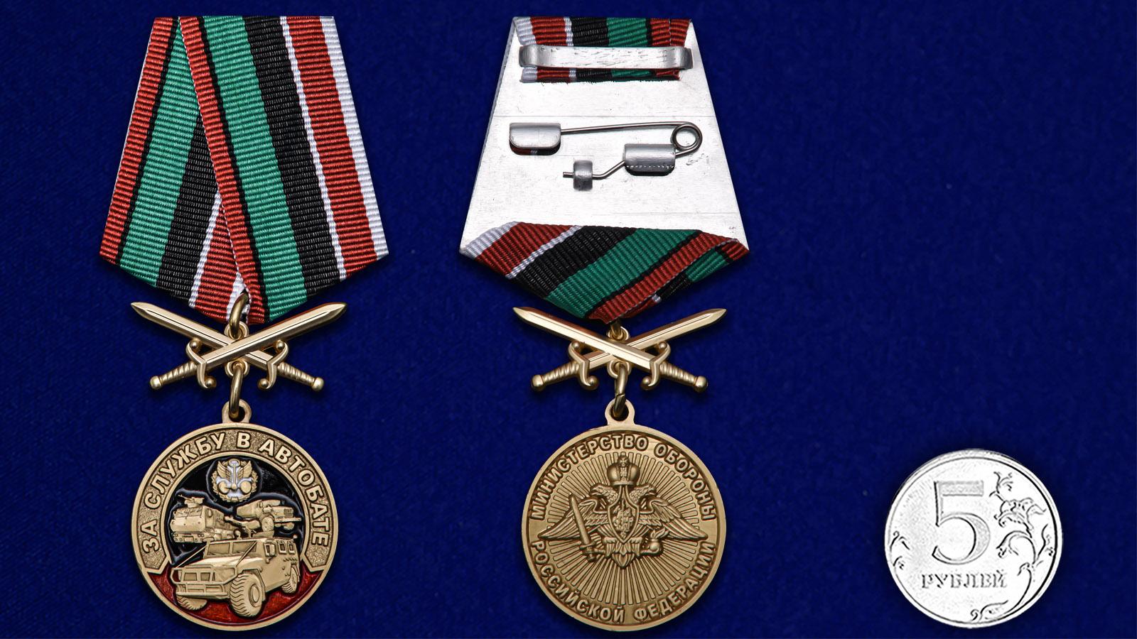 Латунная медаль За службу в Автобате - сравнительный вид