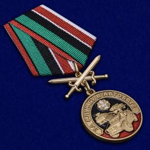 Латунная медаль За службу в Автобате - общий вид