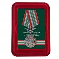 Латунная медаль За службу в Биробиджанском пограничном отряде - в футляре