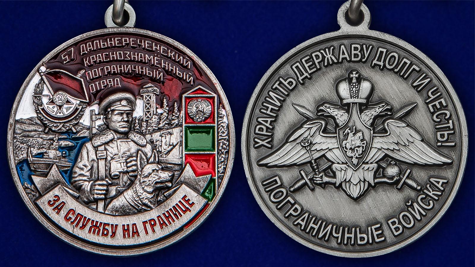 Латунная медаль За службу в Дальнереченском пограничном отряде - аверс и реверс