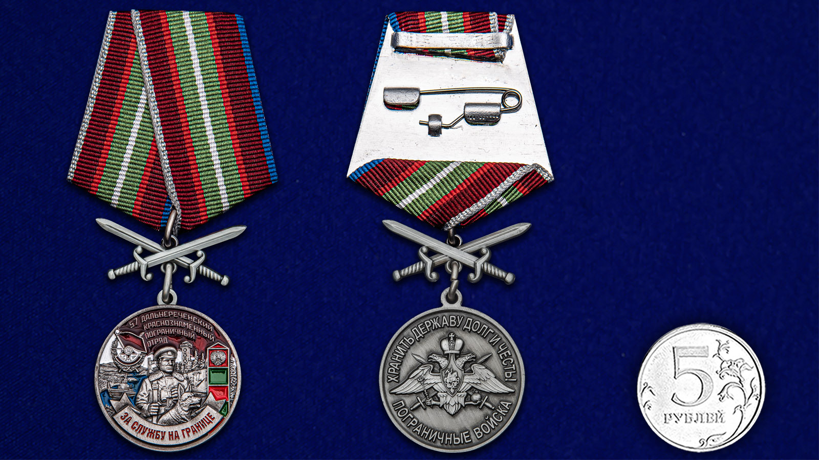 Латунная медаль За службу в Дальнереченском пограничном отряде - сравнительный вид