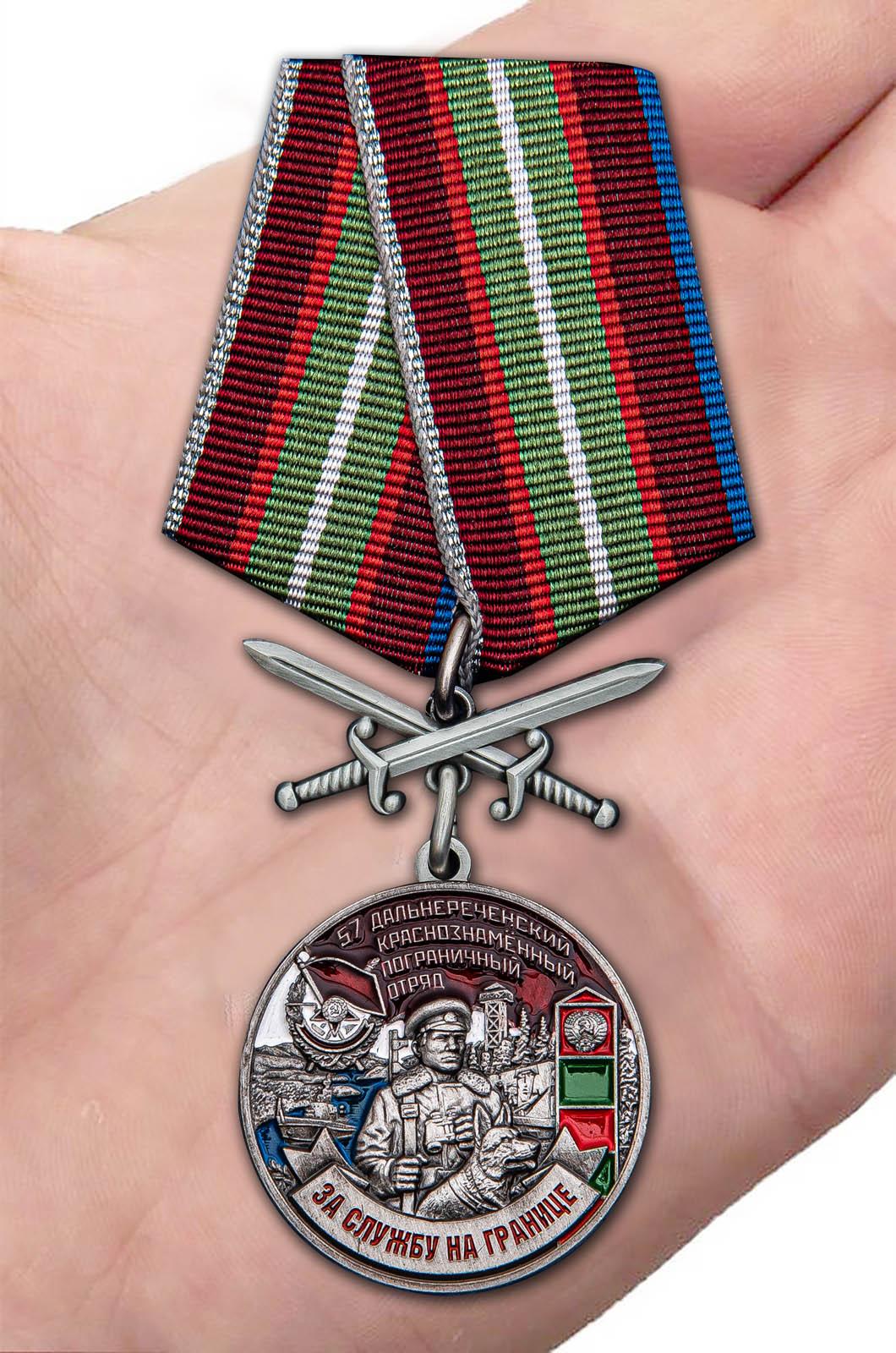 Латунная медаль За службу в Дальнереченском пограничном отряде - вид на ладони