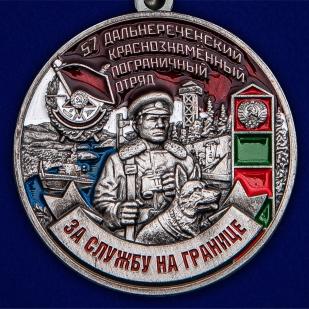 Латунная медаль За службу в Дальнереченском пограничном отряде