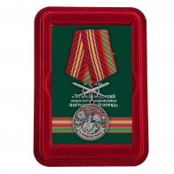 Латунная медаль За службу в Хабаровском пограничном отряде - в футляре
