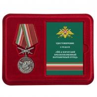 Латунная медаль За службу в Хорогском пограничном отряде - в футляре