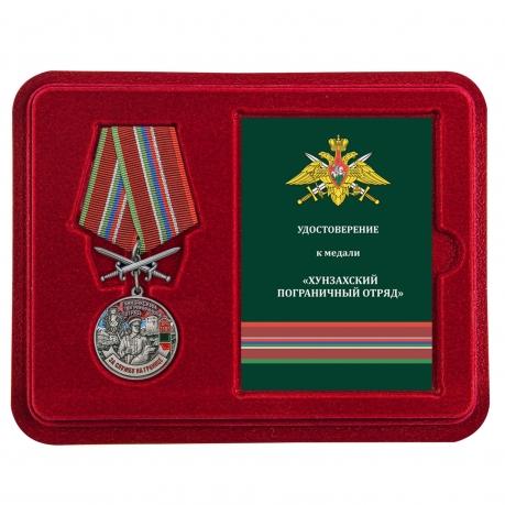 Латунная медаль За службу в Хунзахском пограничном отряде - в футляре
